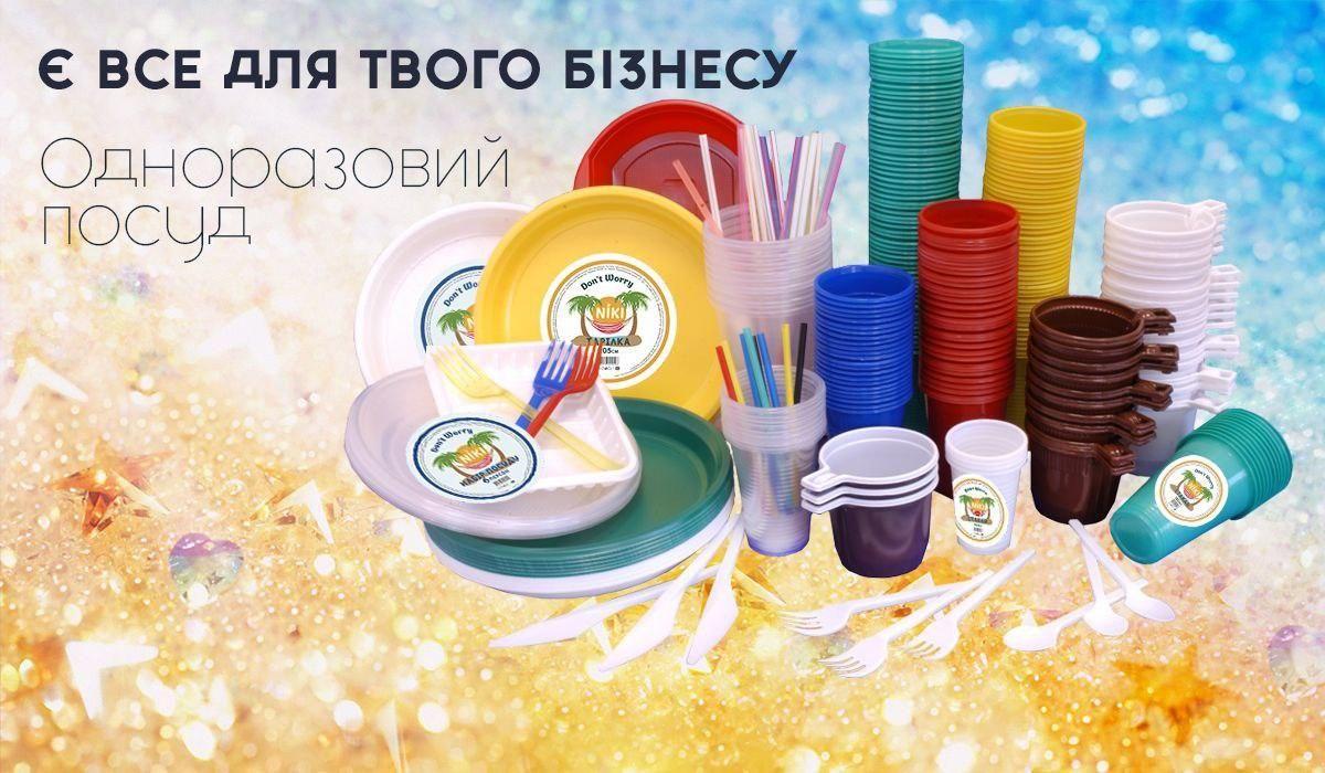 Посуд одноразовий